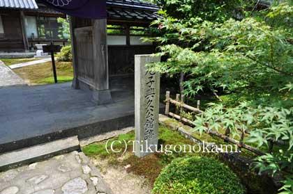 尼子興久公館跡の碑