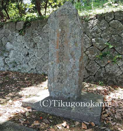 飛鳥井少将雅賢住居跡の碑