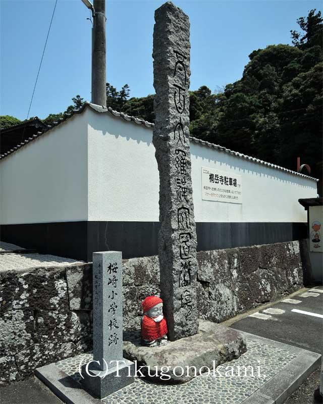 桜崎小学校