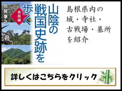 島根編 広告