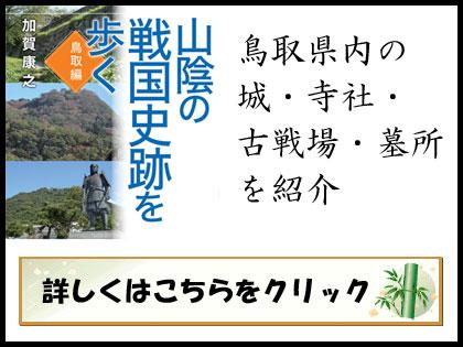 鳥取編 広告